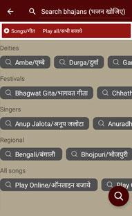 Top devotional bhajan music application